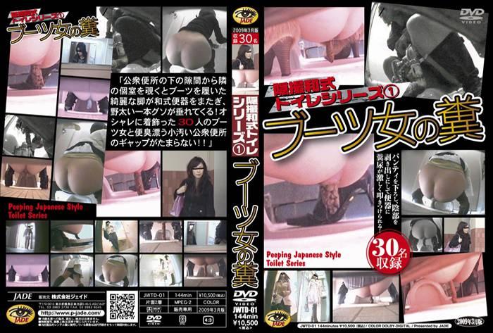 隠撮 和式トイレシリーズ(1) ブーツ女の糞