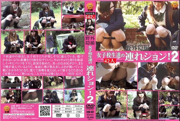 野外隠撮 女子校生達の連れション!2